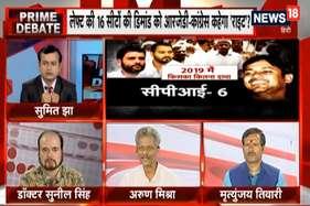 VIDEO: क्या कन्हैया कुमार बनेंगे महागठबंधन के सारथी