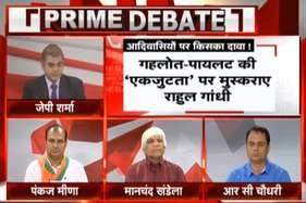 VIDEO: क्या राहुल ने किया पीएम का अपमान ?