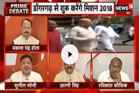 VIDEO: चुनावी मोड में बीजेपी