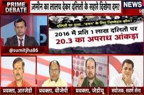VIDEO: प्राइम डिबेट- दलित सम्मेलन के सहारे क्या जेडीयू जीतेगी चुनावी दंगल?