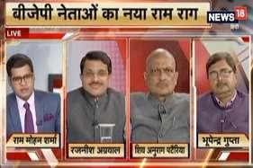 VIDEO: क्या फिर राम पथ पर है बीजेपी ?