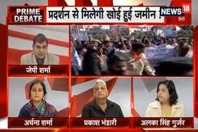 VIDEO: कांग्रेस सरकार के खिलाफ बीजेपी का हल्लाबोल!