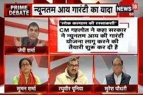 VIDEO: बीजेपी का चिंतन, राहुल का दांव