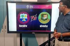 VIDEO: बांग्लादेश की वेस्टइंडीज पर बड़ी जीत, वीडियो में देखें पूरा एनालिसिस
