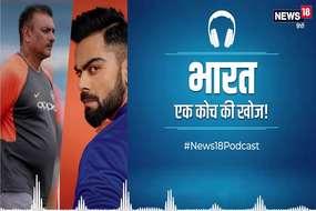 Podcast: कौन बनेगा टीम इंडिया का नया कोच?