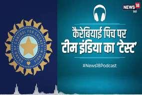 Podcast: वेस्टइंडीज़ के दौरे पर टीम इंडिया के 3 नए चेहरे क्यों खास हैं?