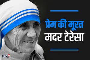 प्रेम की मूरत मदर टेरेसा की 10 बड़ी सीख