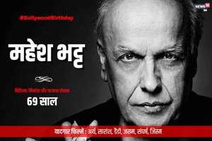 हैप्पी बर्थडे: वो फिल्में जिनसे महेश भट्ट ने बदल डाला हिंदी सिनेमा का चेहरा