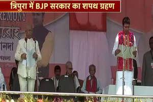 VIDEO-त्रिपुरा: बिप्लब देब ने मुख्यमंत्री पद की शपथ ली