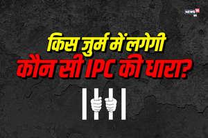 आईपीसी के तहत कौन से जुर्म की कितनी सजा?