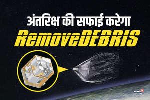 कैसे अंतरिक्ष से स्पेस जंक हटाएगा 'RemoveDEBRIS' मिशन?