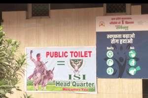 तस्वीरों में देखिए कैसे कानपुर का 'पब्लिक टॉयलेट' बना ISI हेडक्वाटर!