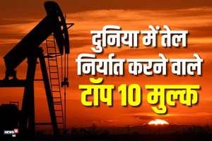 दुनिया के 10 सबसे बड़े कच्चा तेल बेचने वाले देश!