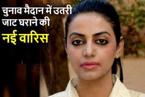 दबंग जाट घराने की वारिस है ये युवती, कांग्रेस की टिकट पर लड़ रही है चुनाव
