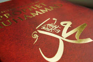 Eid Milad Un Nabi: जानिए पैगंबर मुहम्मद के परिवार के बारे में