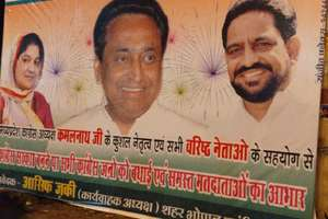 Madhya Pradesh Election Result 2018 : कांग्रेस दफ़्तर पर दिनभर चला जश्न