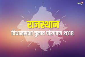 Rajasthan Election Result 2018 Live: राजस्थान के अजमेर संभाग में कौन आगे कौन पीछे