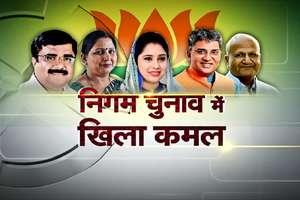 PHOTOS: निकाय चुनावों में BJP का क्लीन स्वीप, यहां देखें कितने वोट से जीते 5 जिलों के मेयर