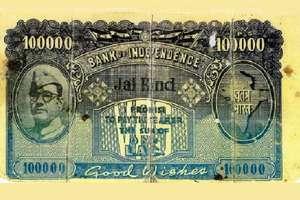 देश में छप चुका है एक लाख रुपये का नोट, जानिए इससे जुड़ी रोचक बातें
