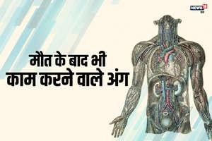 मौत के बाद भी कैसे संभव होता है अंगों का दान?