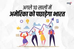 2030 में अमेरिका से बड़ी अर्थव्यवस्था होगा भारत!