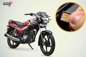 बाइक में ऐसे लगाएं SIM कार्ड, फोन पर आएगा अलर्ट