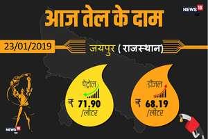 PHOTOS: राजस्थान के बड़े शहरों में ये हैं आज के पेट्रोल-डीजल के दाम