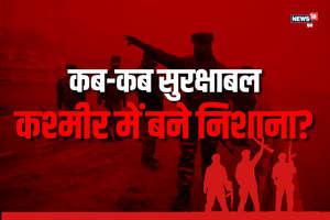 कश्मीर में कब-कब निशाने पर रहे सेना के जवान?