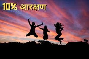 राजस्थान में सवर्णों को 10% आरक्षण लागू, पढ़ें- इन लोगों को नहीं मिलेगा फायदा