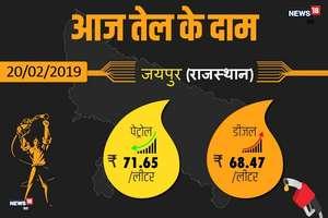 PHOTOS: राजस्थान के बड़े शहरों में क्या है आज के पेट्रोल-डीजल के भाव