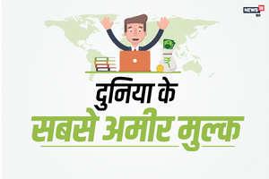 एक देश जहां हर व्यक्ति की औसत कमाई 1.22 करोड़ रुपए महीने