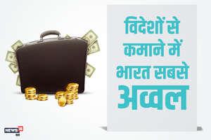 वर्ल्ड बैंक ने बताया-घर पैसे भेजने में सबसे आगे हैं भारतीय