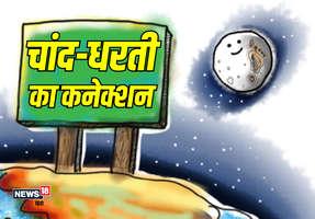 क्यों कभी धरती से एक बराबर की दूरी पर नहीं घूमता चंद्रमा?