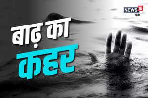 सालभर में एक हजार से ज्यादा लोगों को शिकार बना चुकी बाढ़!
