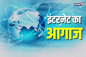दुनिया में इंटरनेट इस्तेमाल करने वाले 4.42 अरब यूजर्स