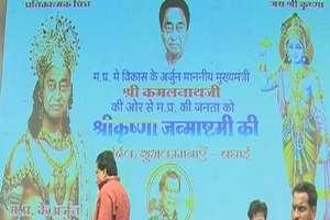 जन्माष्टमी परCM कमलनाथ में समर्थकों को नज़र आए अर्जुन
