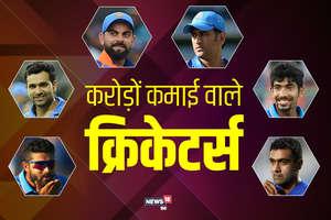 सालाना कितने करोड़ कमाते हैं भारतीय क्रिकेटर्स?