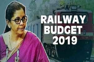 Budget 2019: बजट में रेल के लिए कुछ ख़ास बातें