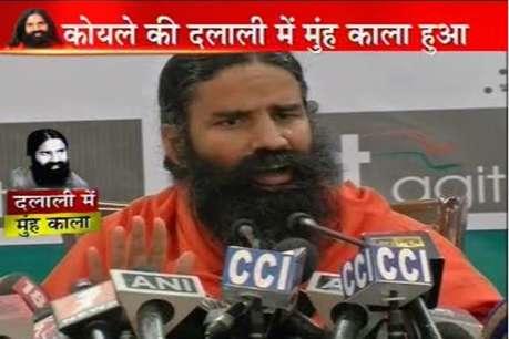 मेरे चेलों को खरीदने की कोशिश कर रही है सरकार: रामदेव