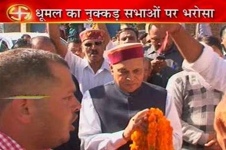 देखें: मुख्यमंत्री प्रेम कुमार धूमल के साथ एक दिन