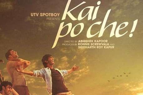 फिल्म समीक्षा:'काई पो चे' साल की बेहतरीन फिल्म