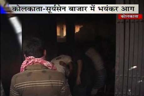 कोलकाता के बाजार में भीषण आग, 19 जिंदा जले <a href='http://khabar.ibnlive.in.com/photogallery/'><font color=red>फोटो</font></a>