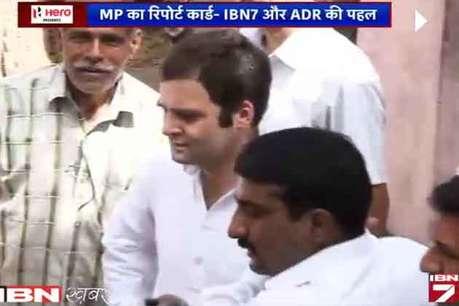 रिपोर्ट कार्ड: राहुल गांधी को मिले कितने नंबर?