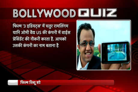 Ibn7 bollywood quiz contest prizes