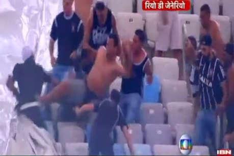 फुटबॉल मैच के दौरान भिड़े फैंस, पुलिस से भी की हाथापाई