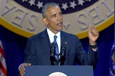 फेयरवेल स्पीच में भावुक हुए ओबामा, हजारों की भीड़ ने लगाया नारा 'और चार साल'