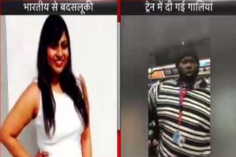 कंसास शूटिंग के बाद अब भारतीय लड़की नस्लभेदी टिप्पणी की शिकार, वीडियो वायरल