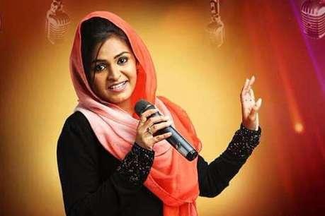 भजन गाने की सजा! सोशल मीडिया पर ट्रोल हो रहीं ये मुस्लिम गायिका