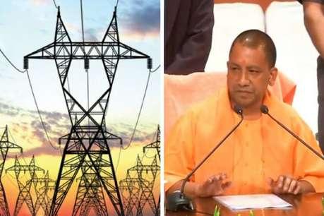 महंगी बिजली देने वाली इस कंपनी से योगी सरकार ने तोड़ा नाता