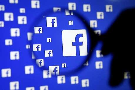 फेसबुक की ये सर्विस जल्द हो सकती है फ्री